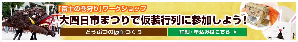富士の巻狩りワークショップ