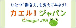 カエル!ジャパン